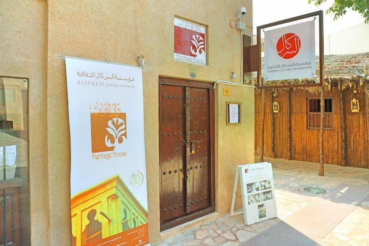 Al Serkal Cultural Foundation