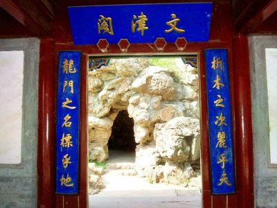 Wenjin Pavilion