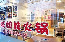 山城姐妹火锅店  11月16号开业 酒水1+1