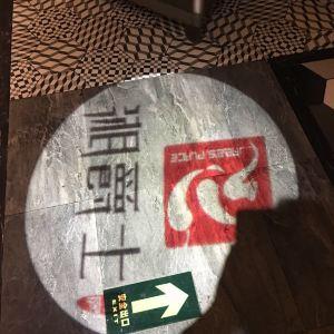 湘爵士(王府井百货五一店)旅游景点攻略图