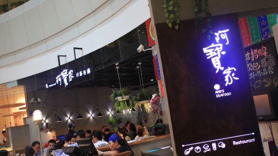 A Bao Jia De Teahouse( Ming Tian Square )