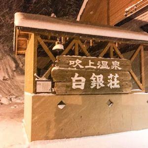 十胜岳温泉旅游景点攻略图
