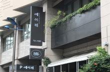 Busan 韩定食……呵呵哒