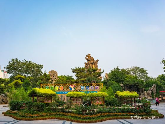 Zhengzhou People's Park
