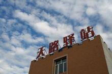 张北天路驿站