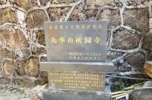 九华山祇园寺