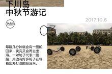 下川岛中秋节游记