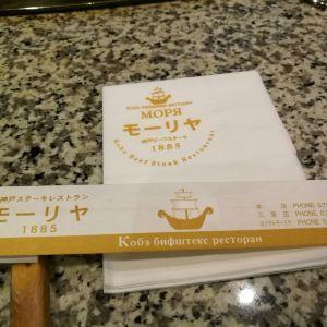 Kobe Beef Steak Restaurant Royal Mouriya旅游景点攻略图