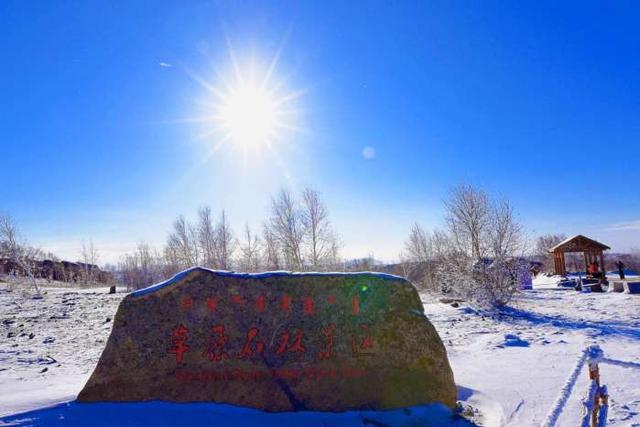 冰川作用形成的湖泊_内蒙古最美的雪景在这个地方,冰天雪地,风景如画,你去过吗 ...