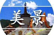 又一个川西秘境被发现了!美景叫板稻城亚丁!低调游人少,美得原汁原味!