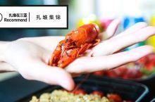 【全市小龙虾测评】三亚的夏天这么热,只有空调和小龙虾能续命...
