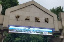 大雨谒中山陵 盛夏的南京,暑热难耐,但再热也还是冒着酷暑去拜谒仰慕已久的中山陵。 中山陵,坐落在钟山