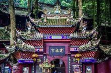 青城建福宫