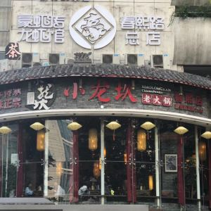 小龙坎老火锅(春熙概念店)旅游景点攻略图
