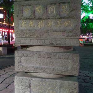 中国同里影视摄制基地旅游景点攻略图