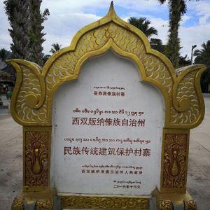 西双版纳傣族园旅游景点攻略图