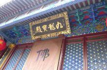 法雨寺——九龙殿