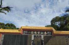诏安泰山宫