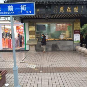 陆稿荐(观前街店)旅游景点攻略图