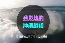 澳洲大洋路冲浪博物馆看稀奇! 有了它,土澳人民大冷天也敢下海冲浪了!嗯,我好像把它当成秋衣秋裤来穿