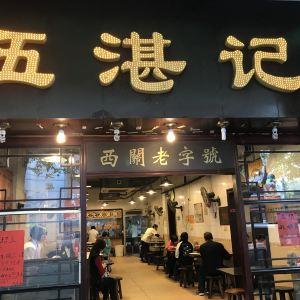 伍湛记·广州老字号(龙津东路店)旅游景点攻略图