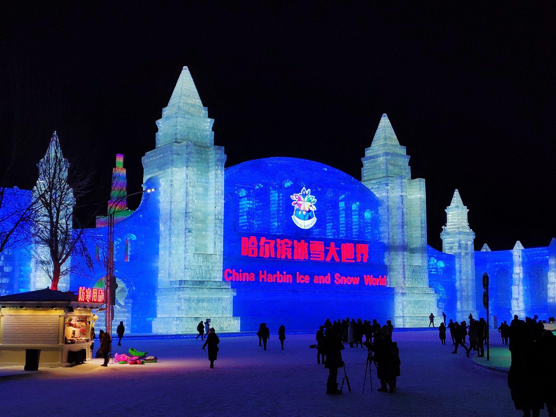 去哈尔滨冰雪大世界_2019哈尔滨冰雪大世界室内冰雪主题乐园-旅游攻略-门票-地址-问答 ...