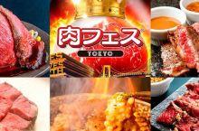 """前方高能吃货的福利!日本""""肉祭典""""开催,满眼都是""""肉,肉,肉""""!"""
