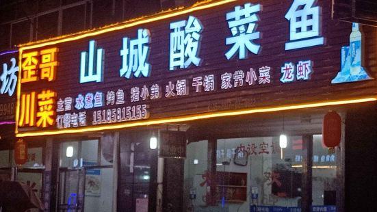 山城酸菜魚