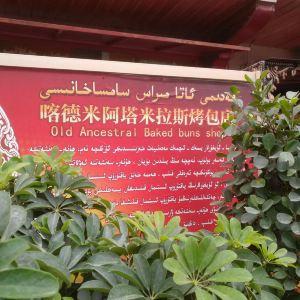 喀德米阿塔米拉斯烤包店旅游景点攻略图