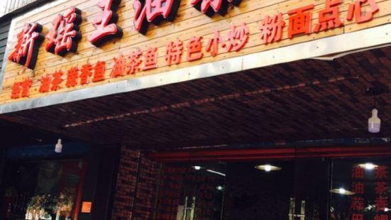 瑤王油茶館(西城店)