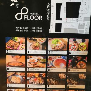 GRAND FRONT OSAKA旅游景点攻略图