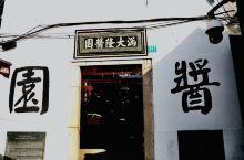 上海人最爱的美食,缺了生煎包,都不能缺这一样