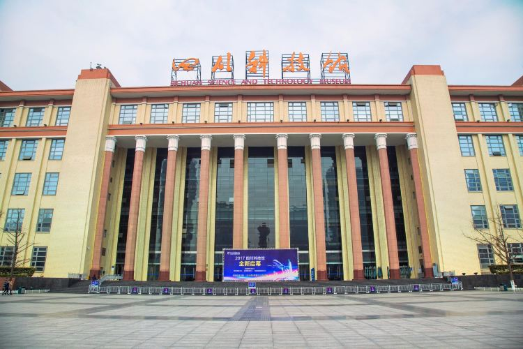 Sichuan Science and Technology Museum
