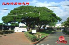 珍珠港之二:珍珠港纪念馆