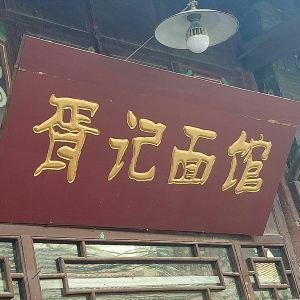胥记面馆(芙蓉街店)旅游景点攻略图