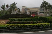 博鳌论坛会址