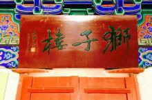 阳谷县·景阳岗 狮子楼