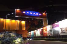 海豐嘉年華休閒大酒店
