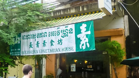 Evergreen Vegetarian-Phsar Chas