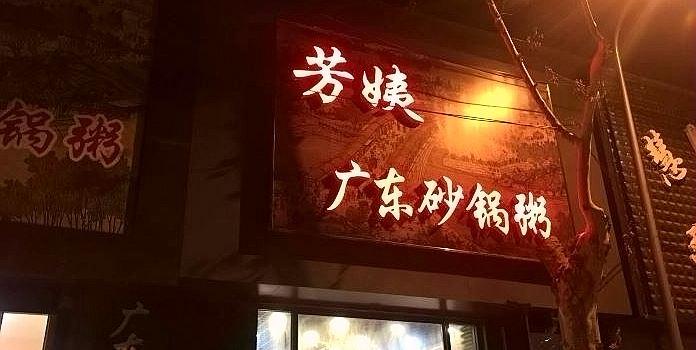 芳姨廣東砂鍋粥