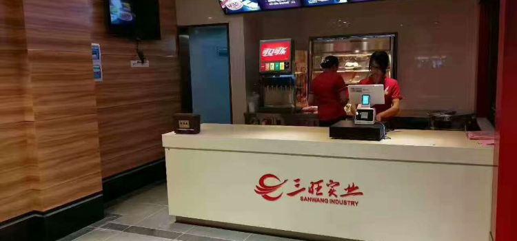 三旺紅色餐廳2