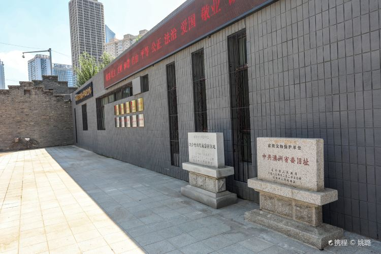 CPC's Manchuria Provincial Committee Site1