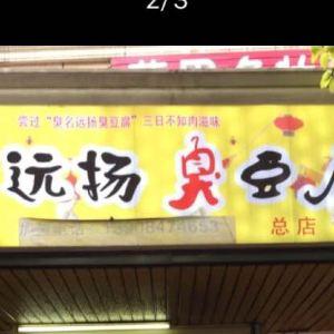 臭名远扬臭豆腐(麓山南路店)旅游景点攻略图
