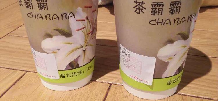 茶霸霸餐吧