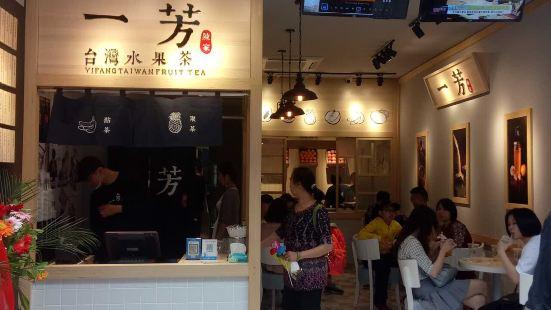 一芳台灣水果茶(萬達店)