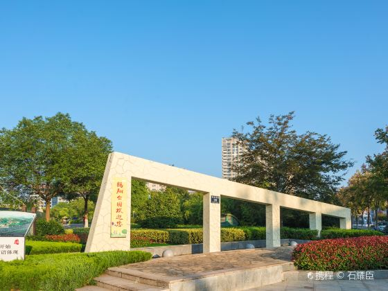 Hexiang Park (Northeast Gate)