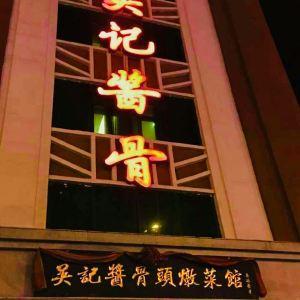 吴记酱骨炖菜馆(西大直街店)旅游景点攻略图