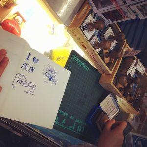登峰鱼丸博物馆旅游景点攻略图