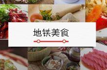 津门地铁沿线美食TOP 94