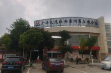 广西崇左服务区